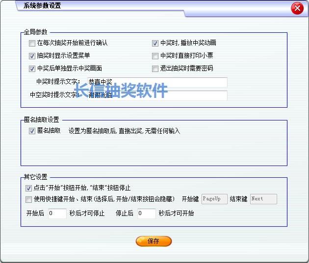 长信商场抽奖软件-系统参数设置